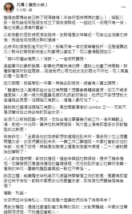 (圖/翻攝自凡槿(廣告小妹)臉書)