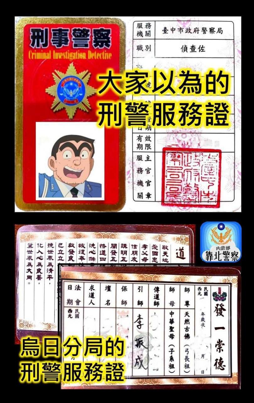 烏日分局偵查隊長李振成遭爆料開佛堂募款後,台中市警局已經介入調查。(圖/取自靠北警察)