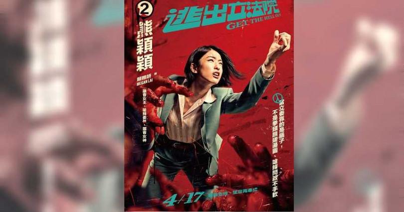 賴雅妍個人版海報。(圖/華映提供)