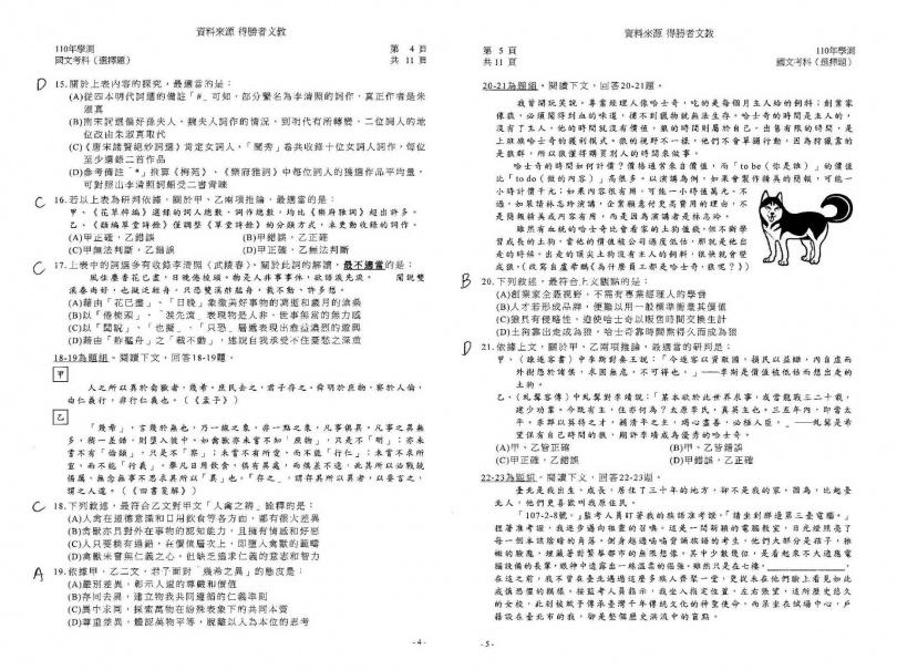 110學年度學科能力測驗 國文(選擇)試題解答(圖/得勝者文教提供)