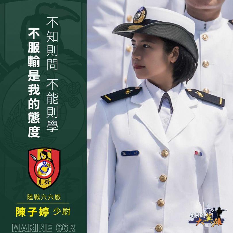 陸戰少尉陳子婷,側臉酷似女星陳妍希。(圖/翻攝中華民國海軍臉書)