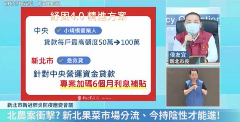 新北市長侯友宜今日公告紓困加碼專案。(圖/翻攝自新北市政府直播)