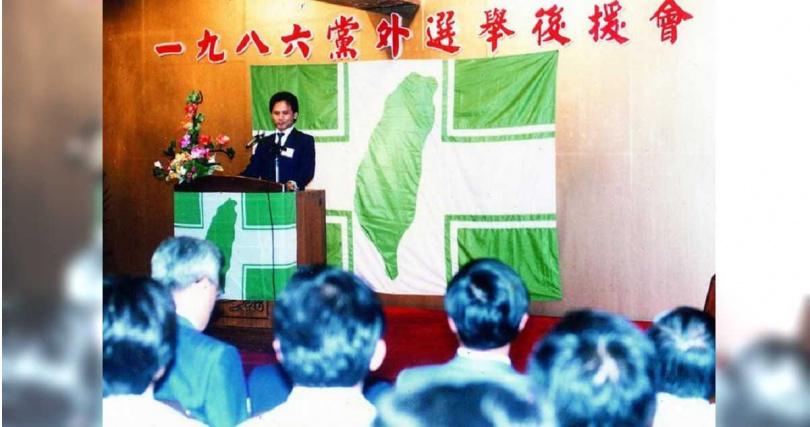 早年不僅熱衷黨外運動,游錫堃更在1986年籌辦「928圓山組黨」活動,參與民進黨創黨。(圖/翻攝自游錫堃臉書)