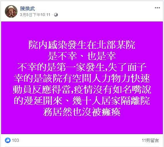 陳煥武臉書全文。(圖/翻攝自臉書)