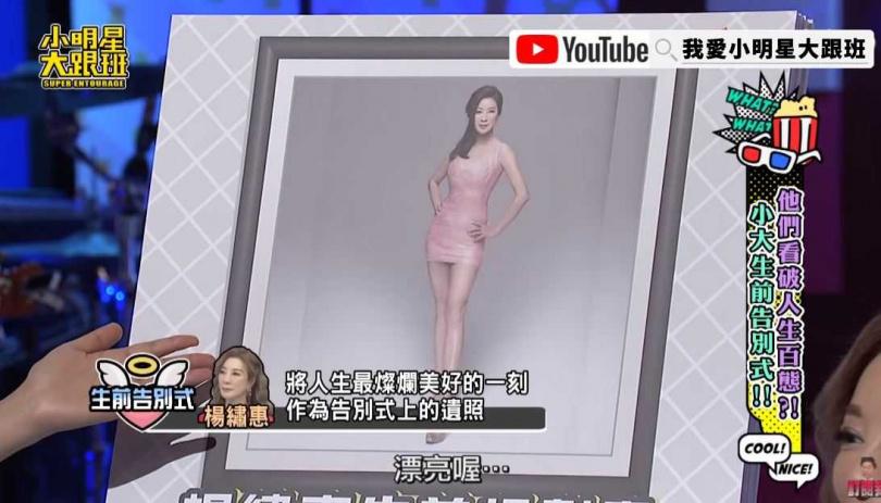 楊繡惠曾誤以為自己罹患大腸癌,難過到當場噴淚。(圖/翻攝自小明星大跟班YouTube)