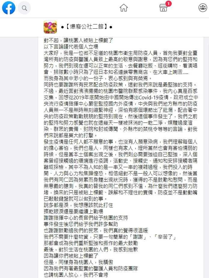 (圖/爆廢公社二館臉書)