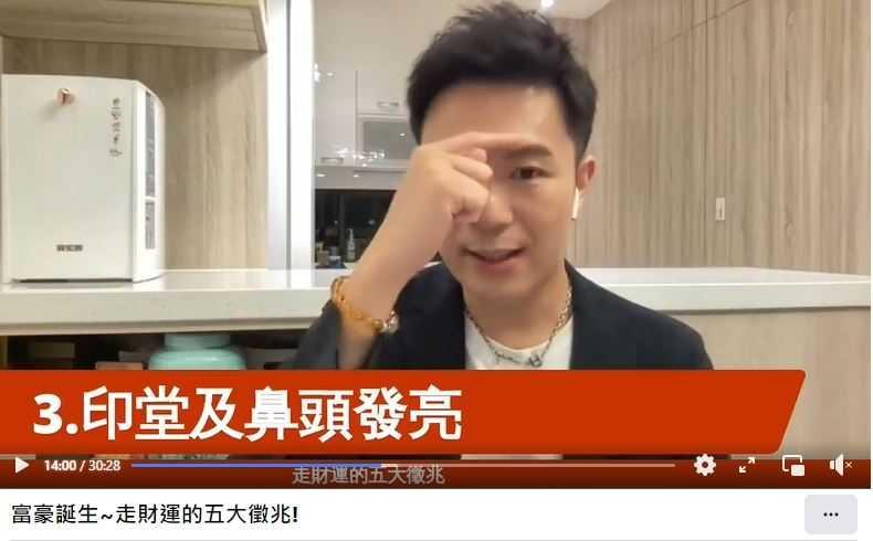 湯鎮瑋老師在直播中透露即將走財運的富豪5大特徵。(圖/翻攝自臉書/湯鎮瑋老師)