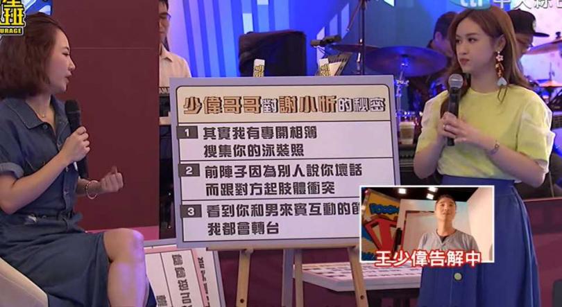 謝忻透露爸媽早已認定王少偉。(圖/YouTube)