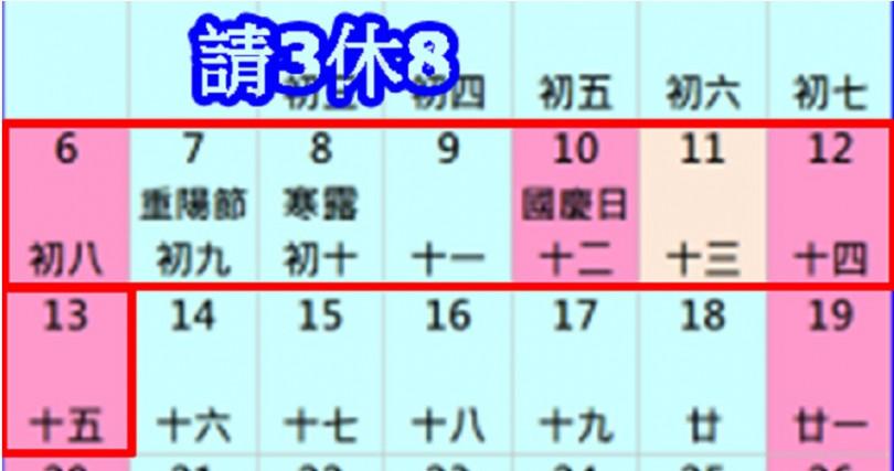 請3休8天。(圖/翻攝自人事行政局行事曆)