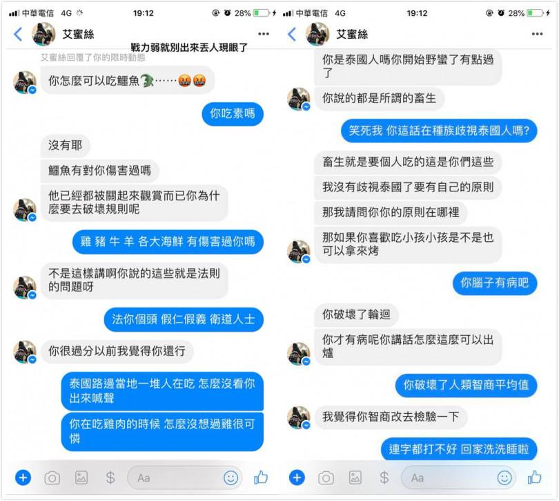 波特王回應網友。(圖/翻攝自波特王臉書)