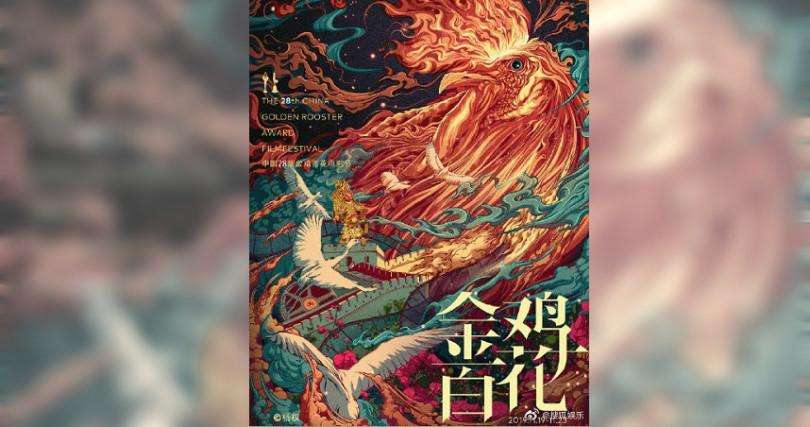 今年第28屆金雞百花獎海報。(圖/翻攝自搜狐娛樂微博)