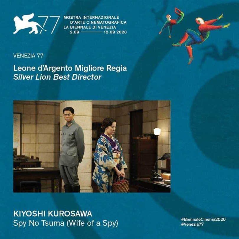 日本導演黑澤清則以《間諜之妻》拿下最佳導演銀獅獎。(圖/摘自臉書)