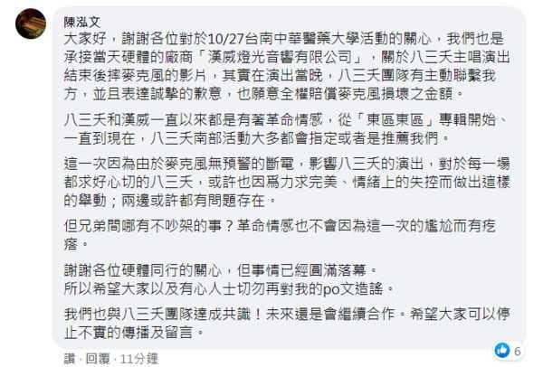 當天承接廠商「漢威燈光音響有限公司」聲明。(圖/翻攝自八三夭 831臉書)