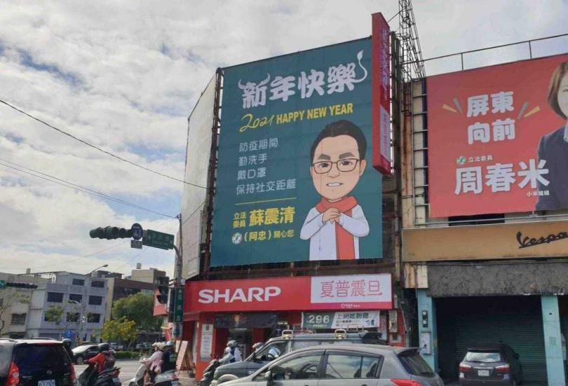 立委蘇震清支持者幫換新看板,展現新氣象。(圖/周刊王讀者提供)