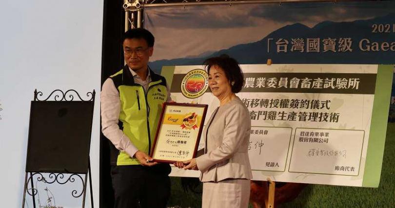 陳吉仲主委親自簽名認可「GAEA雞」命名。