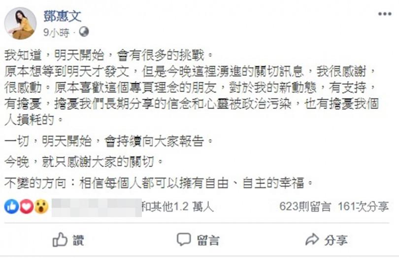 「精神科美女名醫」鄧惠文對於轉戰綠黨不分區立委,深夜在臉書抒發心情。(圖/翻攝臉書)