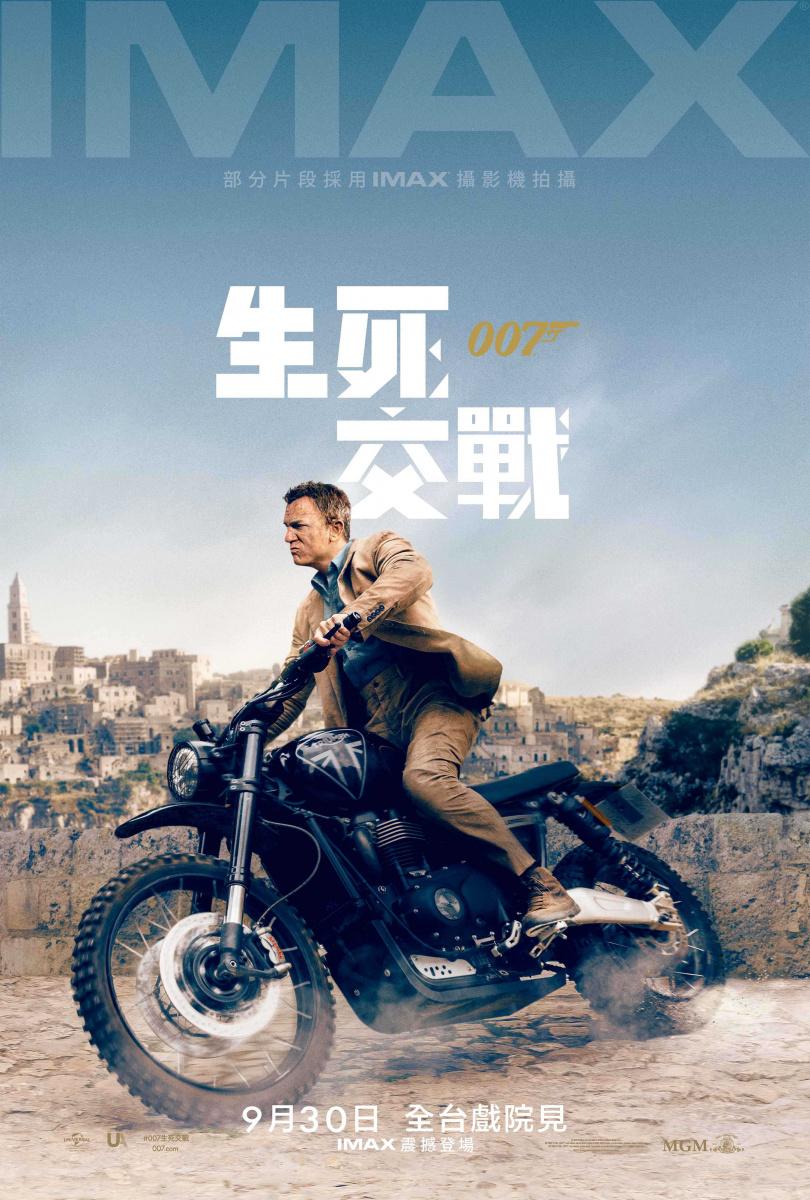 《007:生死交戰》海報。(圖/UIP提供)