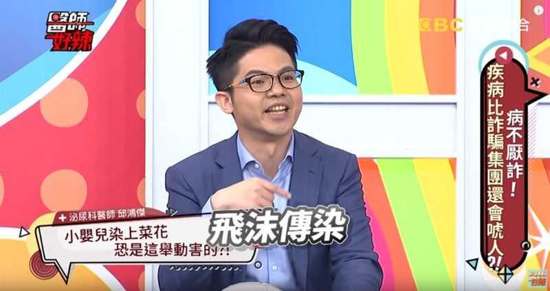 (圖/翻攝YouTube@醫師好辣)