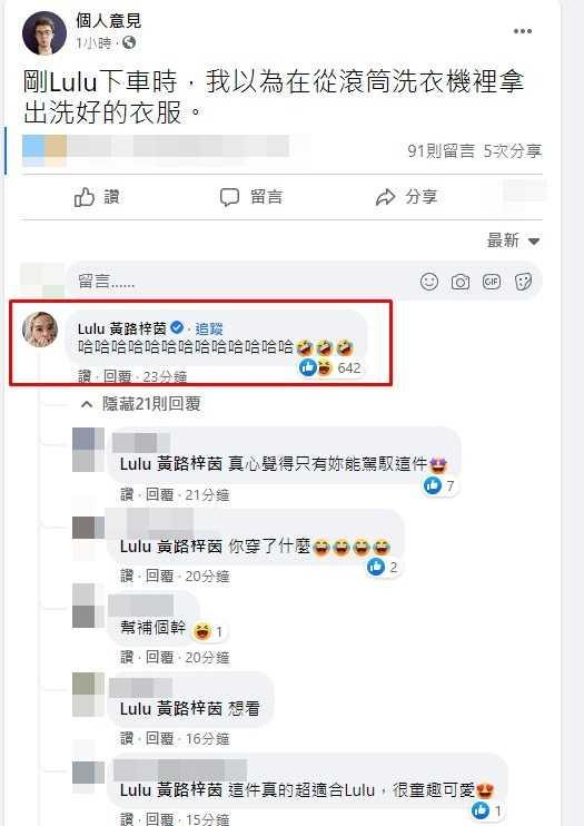 Lulu驚喜現身網紅「個人意見」貼文。(圖/翻攝自個人意見臉書)