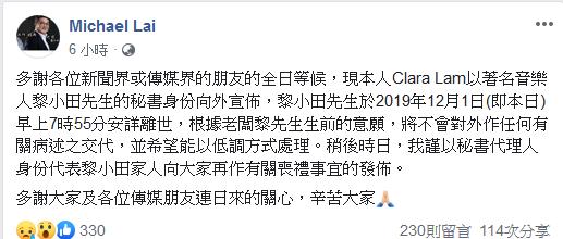 黎小田秘書在臉書發聲明,證實黎小田過世消息。(圖/翻攝自黎小田臉書)