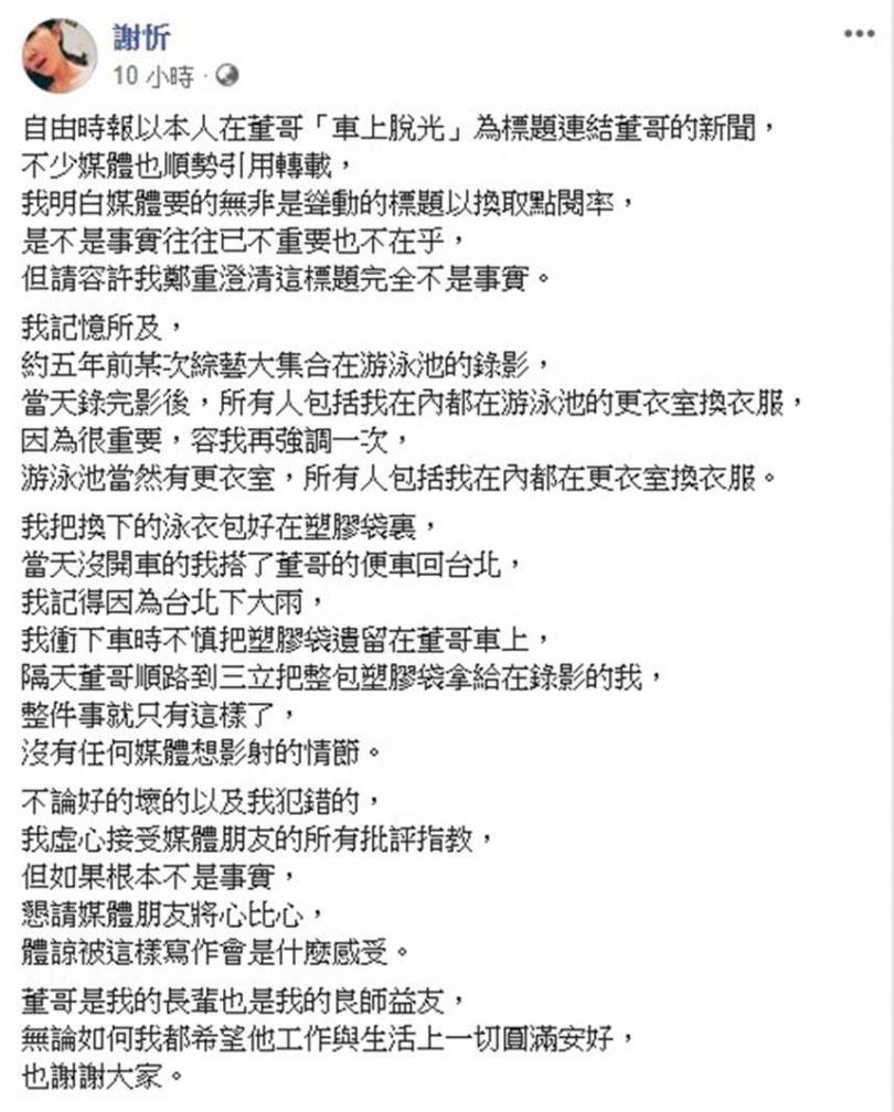 謝忻透過臉書還原當時所謂「在董至成車上脫光」的真相。(圖/翻攝臉書)