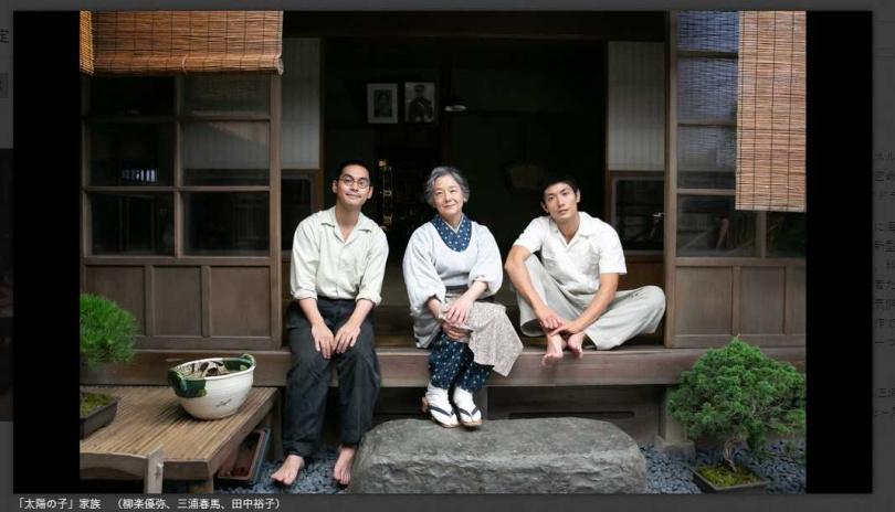 《太陽之子》劇照。(圖/NHK)