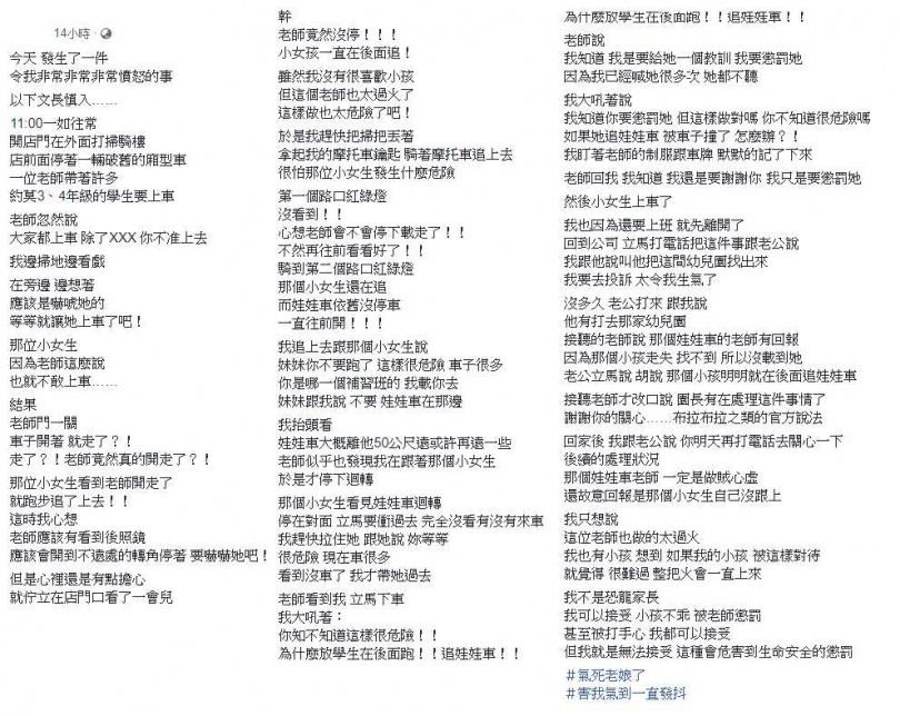 網友在地方臉書社團投訴疑似安親班有不當管教爭議。(圖/臉書社團)