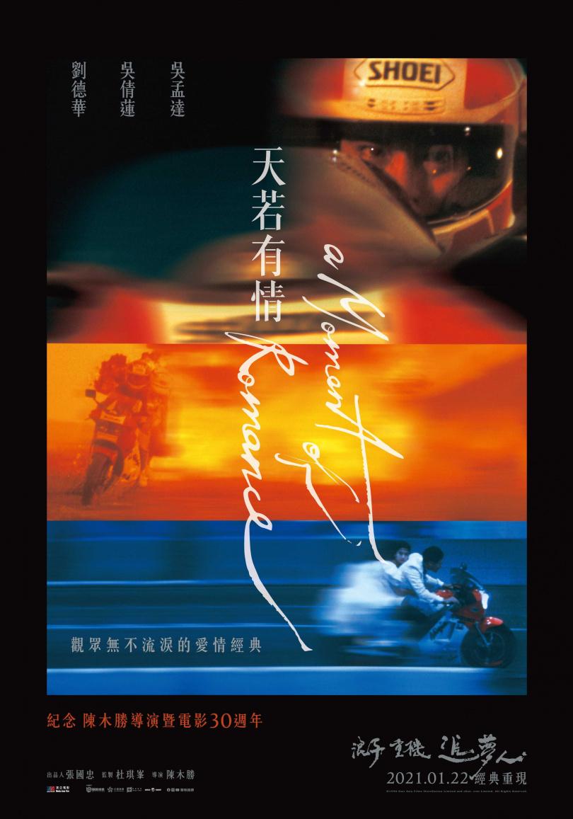 《天若有情》台版海報。