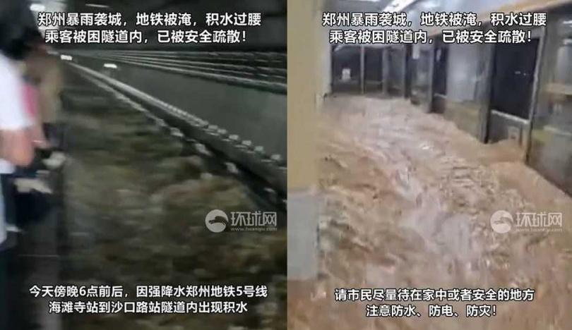 鄭州地鐵積水,民眾下車站在隧道一側的便道上,十分驚險。(圖/翻攝自微博)