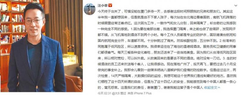 汪小菲到廈門隔離14天有感,讚大陸防疫世界最好。(圖/報系資料照、微博)
