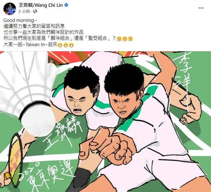 王齊麟、李洋為台灣羽球奪下首面金牌。(圖/翻攝自臉書/王齊麟/Wang Chi Lin)