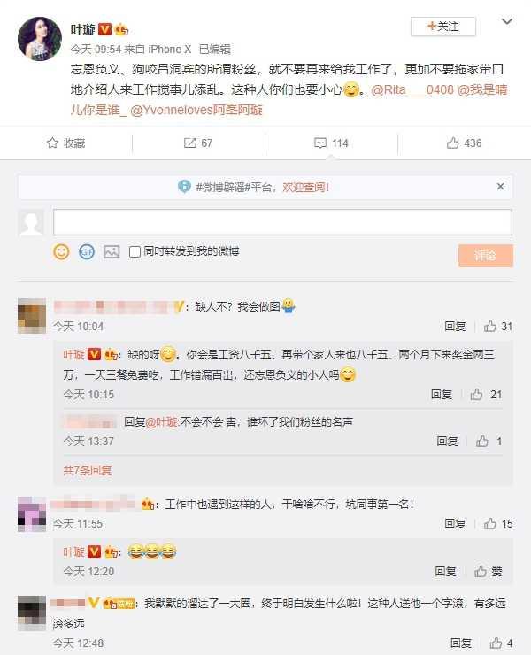 葉璇點名3位工作人員痛罵。(圖/翻攝自微博)