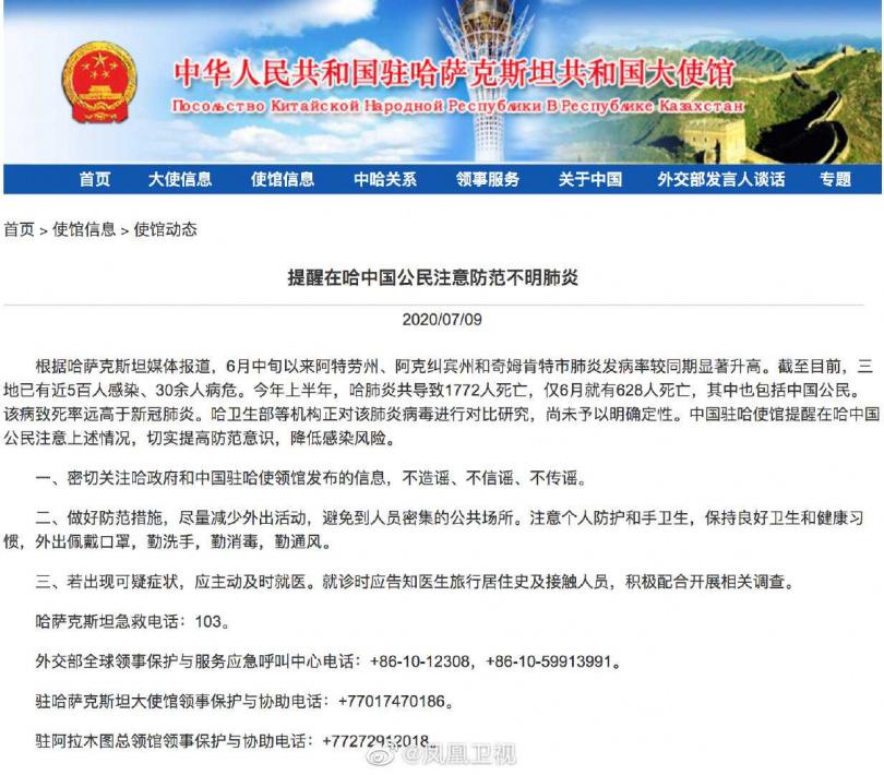 大陸駐哈薩克大使館,在微信公眾號的發文。圖/翻攝微博)