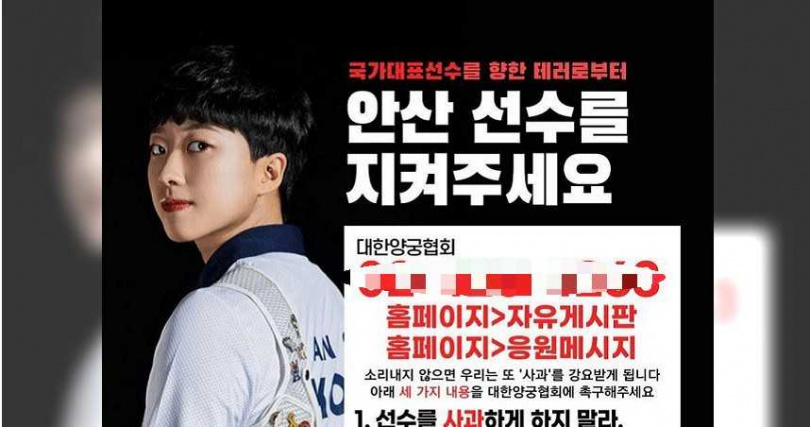 韓國射箭協會發起聲援活動。(圖/翻攝自推特)