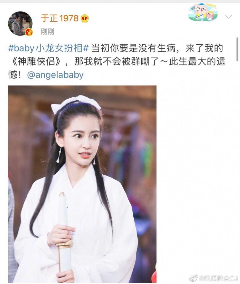 于正轉貼Angelababy小龍女美照,疑似還透露當初選陳妍希飾小龍女原因。(圖/微博)