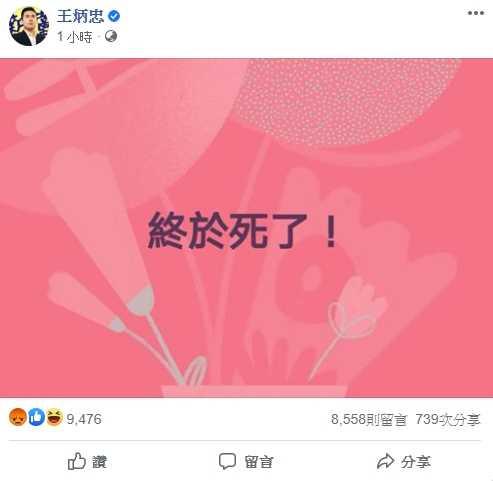 王炳忠的言論引發網友撻伐。(圖/翻攝自臉書)