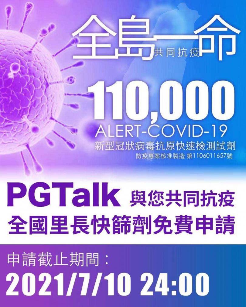 (圖/PG Talk臉書)