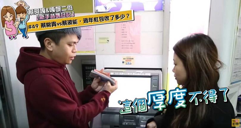 蔡阿嘎和二伯把蔡桃貴過年的紅包公開存進銀行,看起來藍色千元鈔厚厚一大疊。(圖/翻攝YouTube)