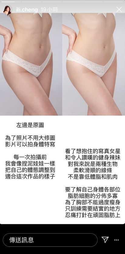 (圖/翻攝自IG@ili.cheng)