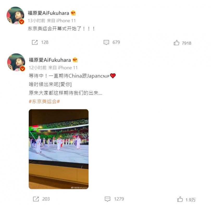 福原愛開幕式期待見到的代表隊沒有台灣。(圖/福原愛微博)