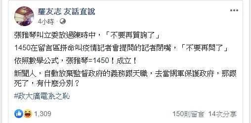 羅友志嗆張雅琴是「政大廣電系之恥」。(圖/翻攝羅友志友話直說臉書)