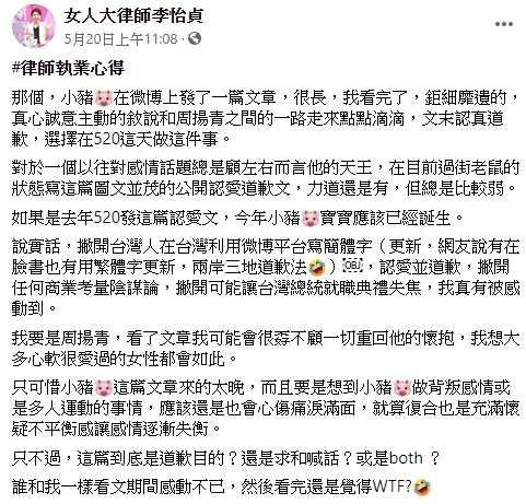 律師李怡貞表示,看完羅志祥的懺悔文,有被感動到。(圖/翻攝自臉書)