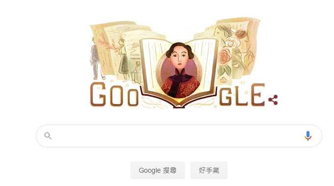 張愛玲百年誕辰紀念,Google首頁也紀念這位奇女子。(圖/翻攝自Google 首頁)