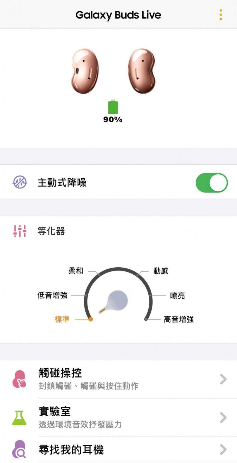 從App可選擇是否開啟主動式降噪功能,及設定左右耳機的觸控操作。(翻攝自Galaxy Buds Live App)