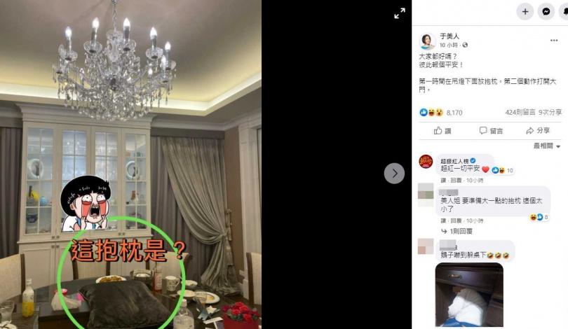 于美人昨晚也遇地震,她事後透過一張照片,解釋她地震當下的反應,引起網友熱議。(圖/翻攝自臉書)