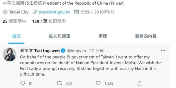 (圖/翻攝推特@蔡英文 Tsai Ing-wen)