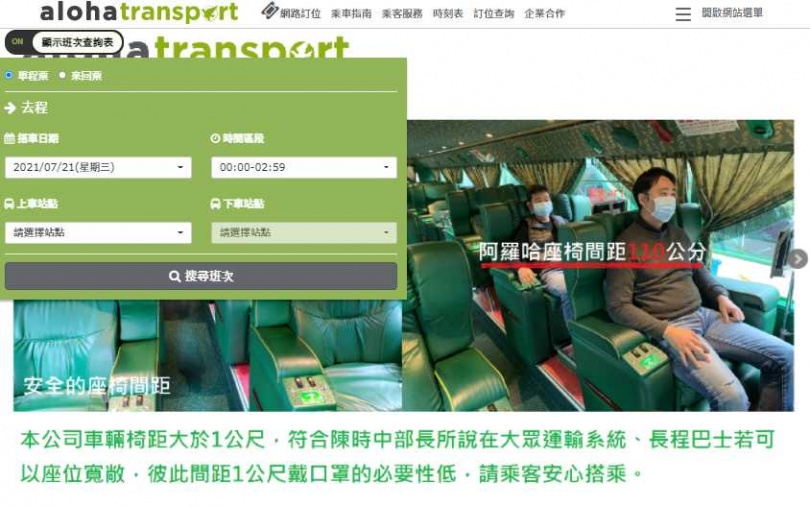 阿羅哈客運21日在網站公告,將台北至嘉義路線停駛約1個月。(圖/翻攝自阿羅哈客運網頁)