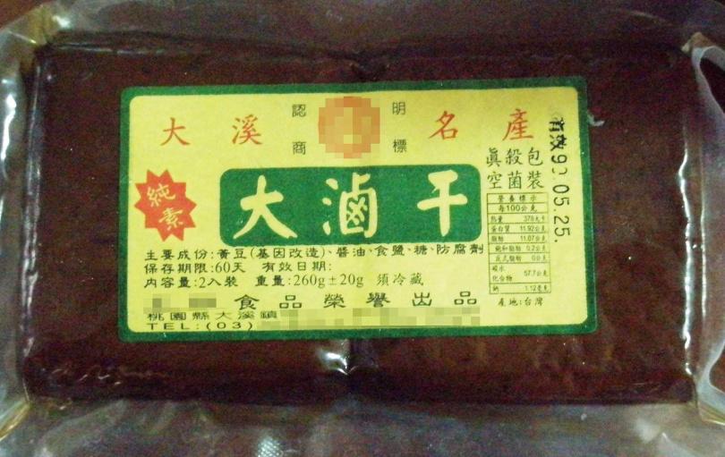 台灣曾爆發真空包裝豆干造成的肉毒桿菌中毒事件,主要原因是豆干沒有被冷藏,造成毒素累積過多。圖為2010年疑似造成民眾肉毒桿菌中毒的真空包裝豆干。(圖/報系資料照)