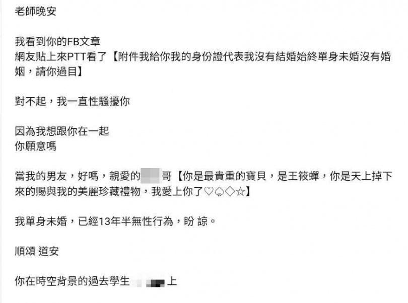 阿花離開學校後仍持續寄信騷擾教授,認為他是像王筱嬋般「天上掉下來的賜予我的美麗珍藏禮物」,還強調自己13年半發生沒有性關係。(圖/翻攝當事人臉書)