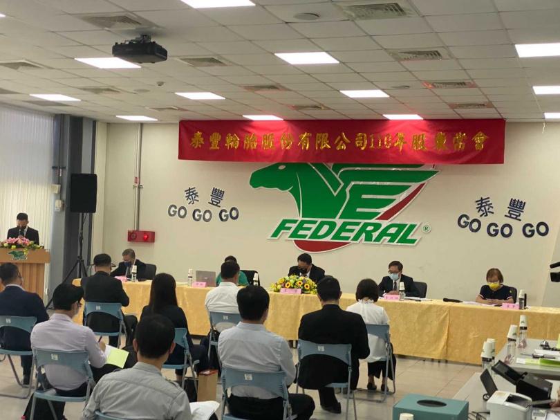 泰豐輪胎今天召開股東常會,公司派3位獨立董事遭到大股東南港輪胎發動成功解任。(圖/讀者提供)